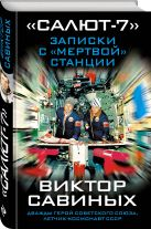 Савиных В.П. - «Салют-7». Записки с «мертвой» станции' обложка книги