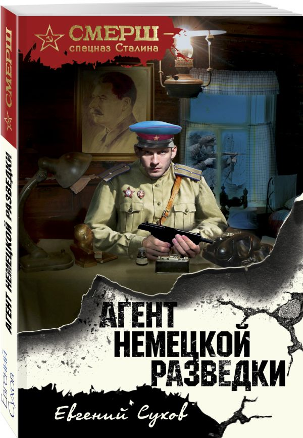 Агент немецкой разведки Сухов Е.