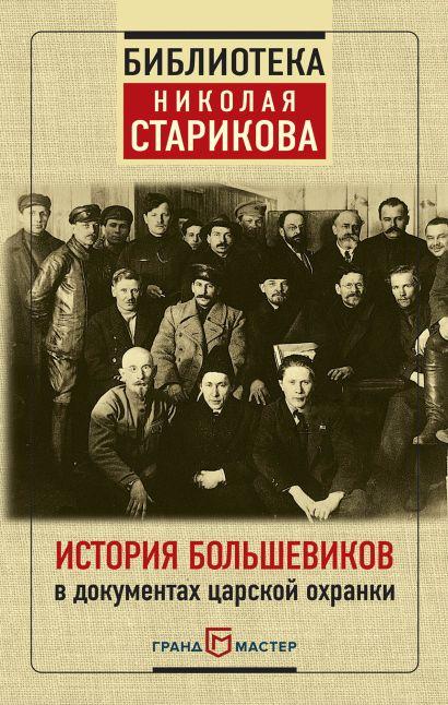 История большевиков в документах царской охранки - фото 1