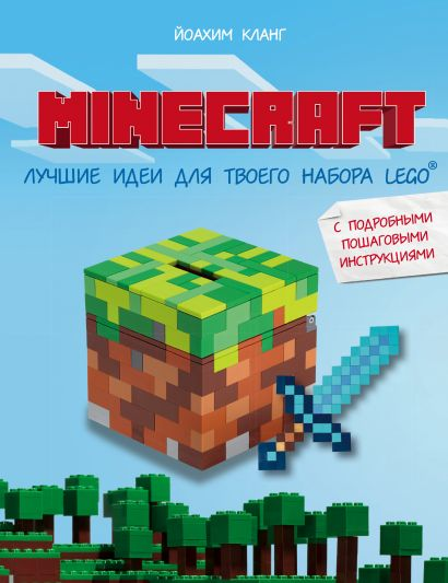 Minecraft. Лучшие идеи для твоего набора Lego - фото 1