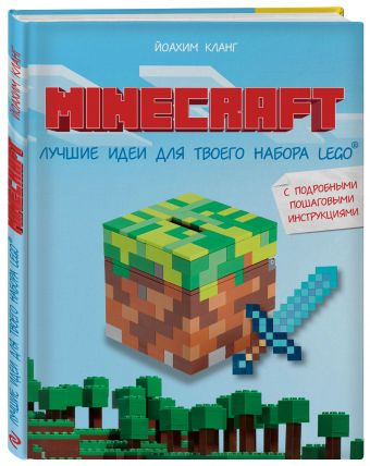 Minecraft. Лучшие идеи для твоего набора Lego Йоахим Кланг