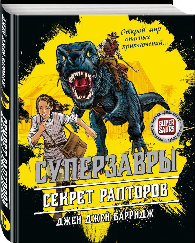 Секрет рапторов (#1) Джей Джей Барридж