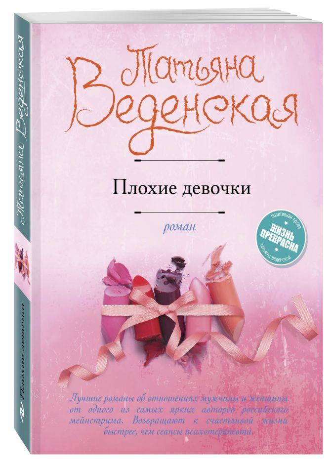 Татьяна Веденская - Плохие девочки обложка книги