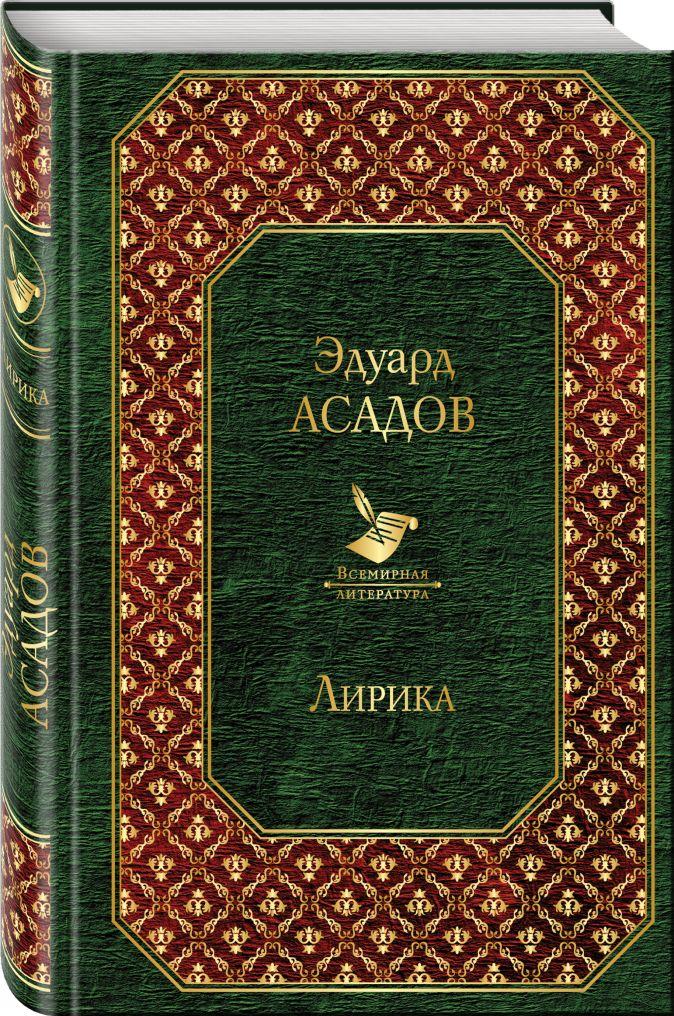 Лирика Эдуард Асадов