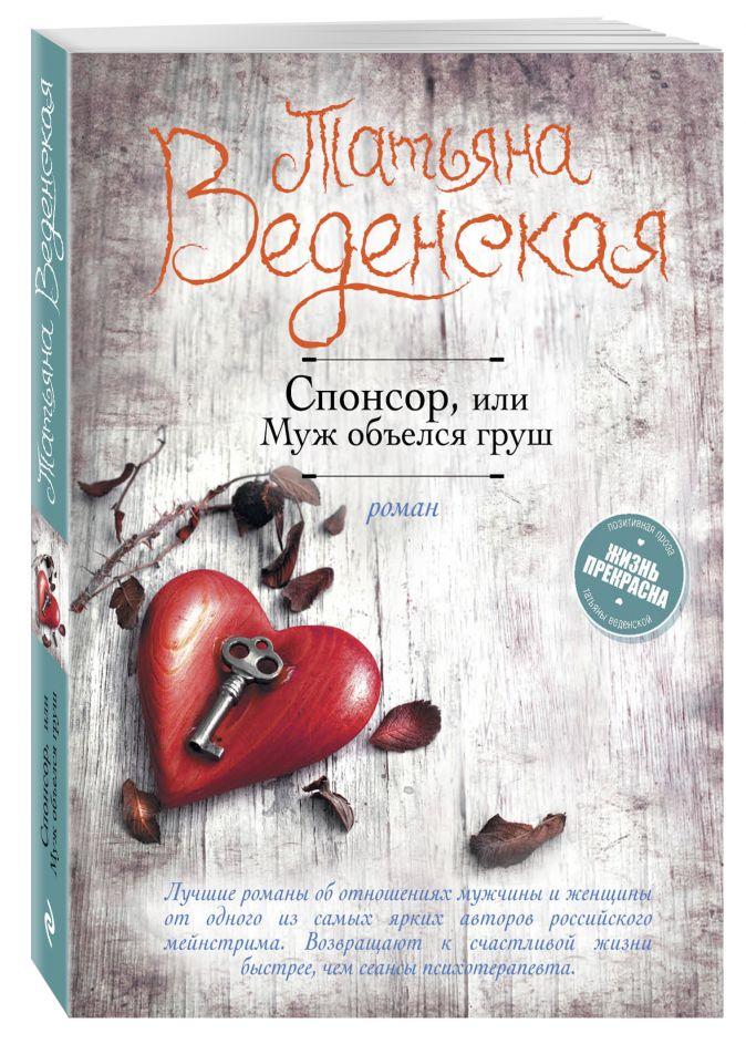 Татьяна Веденская - Спонсор, или Муж объелся груш обложка книги