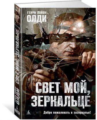 Олди Г.Л. - Свет мой, зеркальце обложка книги