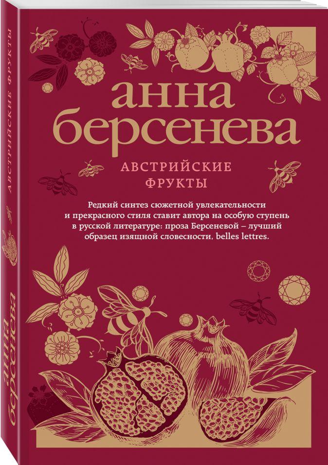 Австрийские фрукты Анна Берсенева