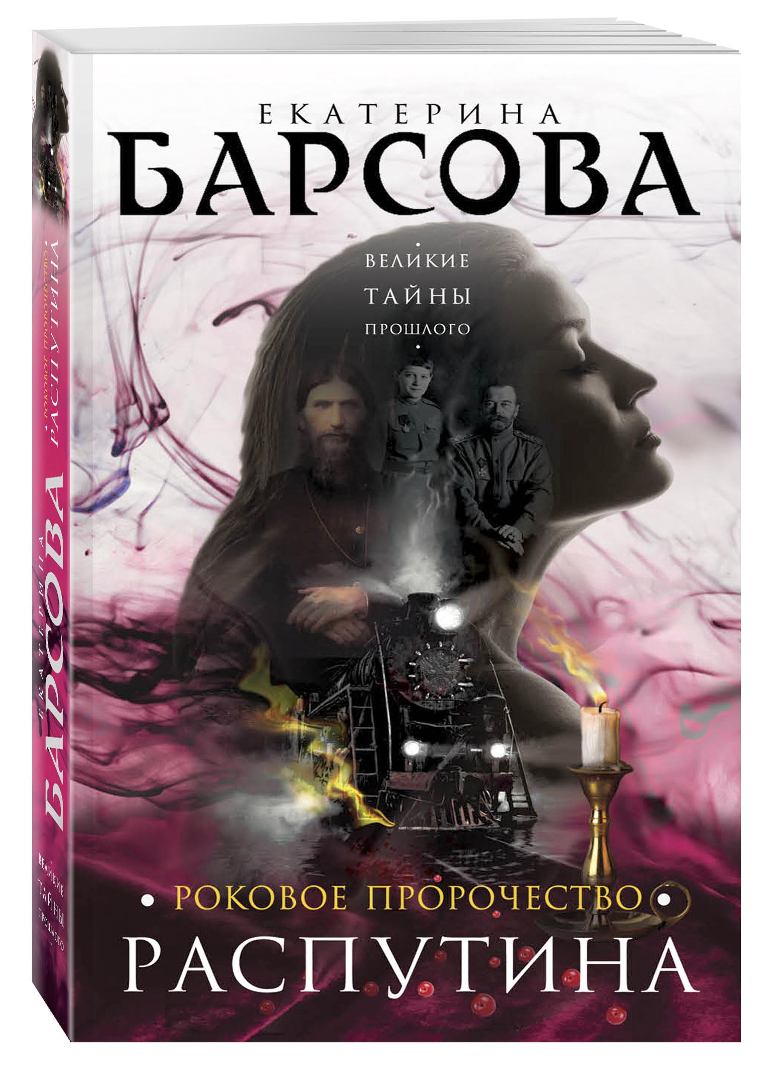Барсова Е. Роковое пророчество Распутина