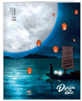 Doramanote (Легенды синего моря) 48 листов, клетка