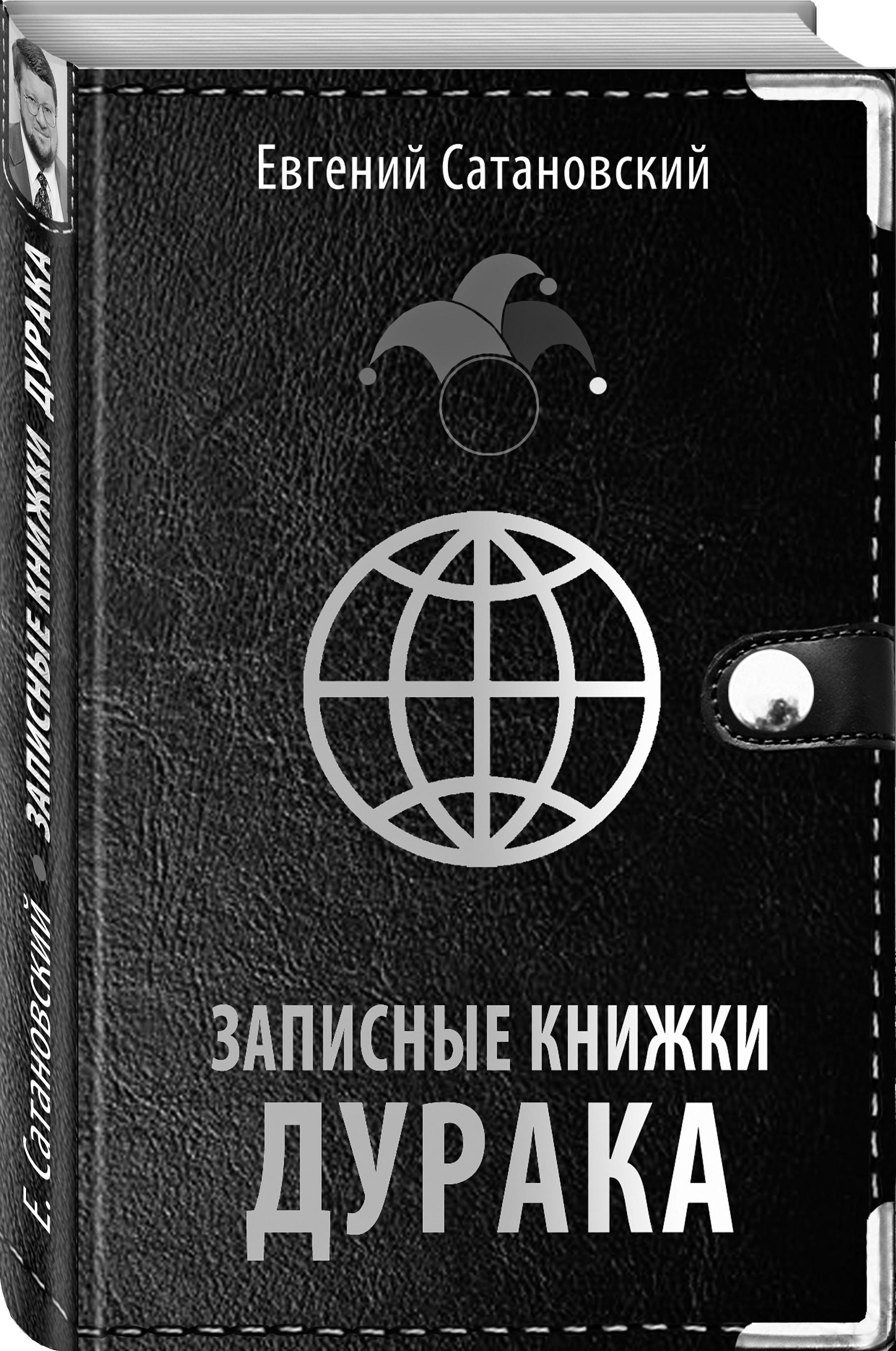 цены на Евгений Сатановский Если б я был русский царь. Советы Президенту. 3-е издание  в интернет-магазинах