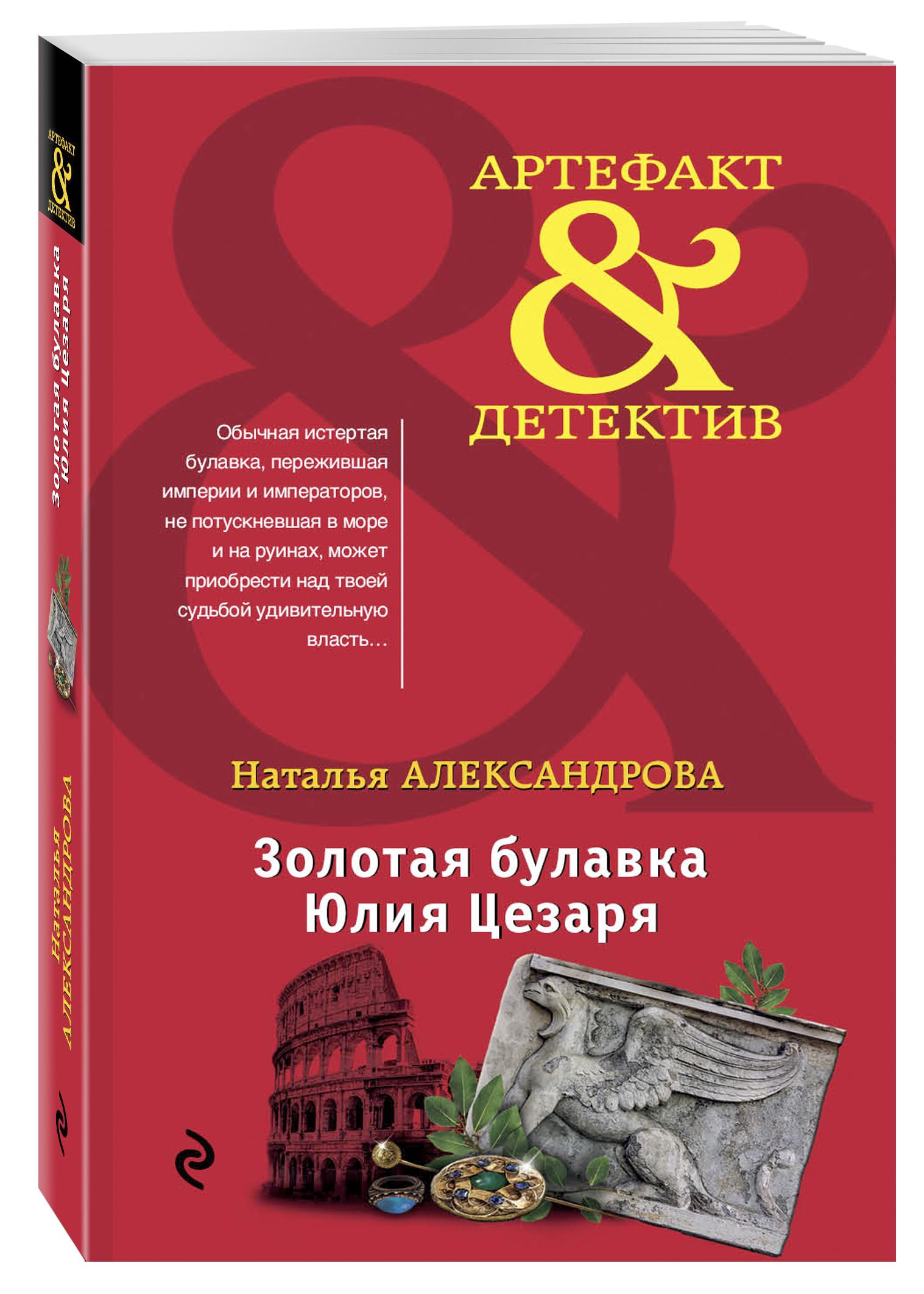 Александрова Н.Н. Золотая булавка Юлия Цезаря
