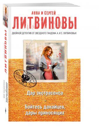 Дар экстрасенса. Бойтесь данайцев, дары приносящих Анна и Сергей Литвиновы