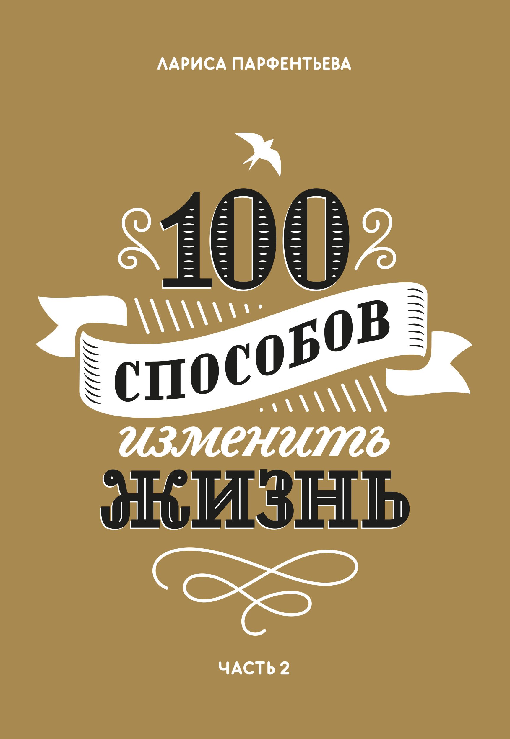 Лариса Парфентьева 100 способов изменить жизнь. Часть вторая книги издательство манн иванов и фербер лето в деревне
