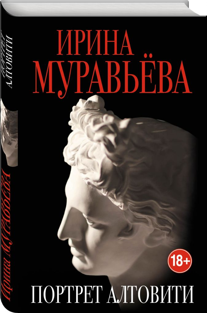 Ирина Муравьева - Портрет Алтовити обложка книги