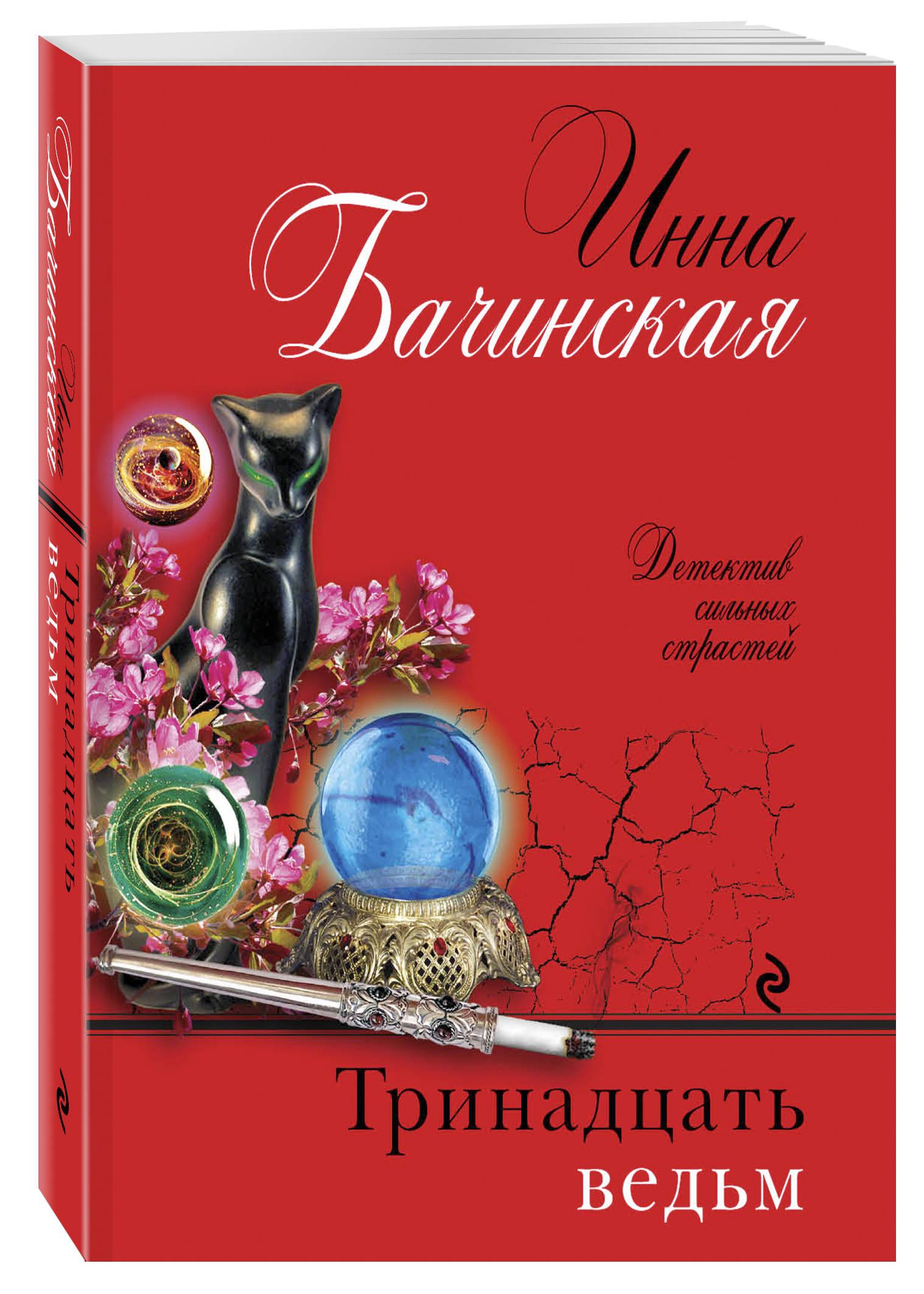 Бачинская Инна Юрьевна Тринадцать ведьм