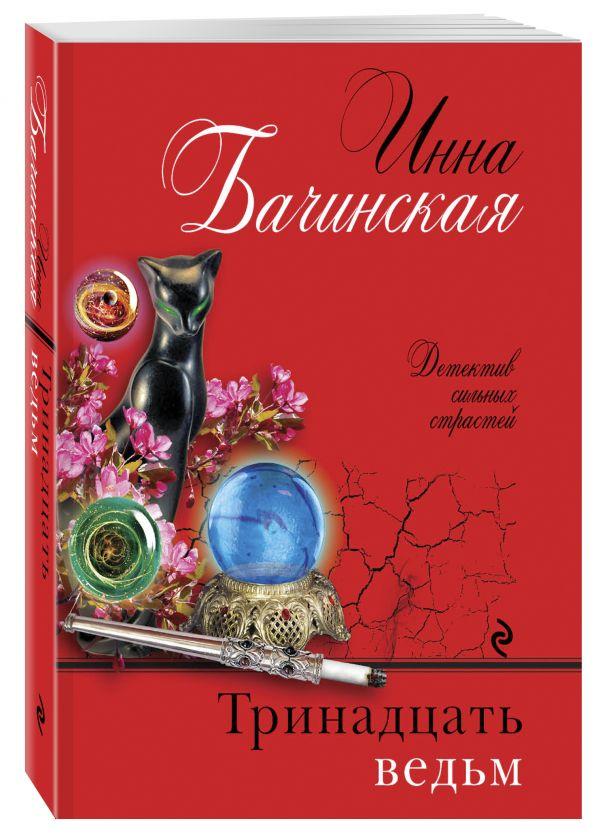 Тринадцать ведьм Бачинская И.Ю.