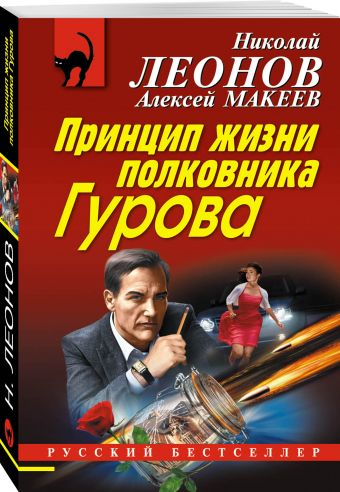Принцип жизни полковника Гурова Николай Леонов, Алексей Макеев