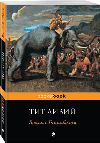Тит Ливий - Война с Ганнибалом обложка книги