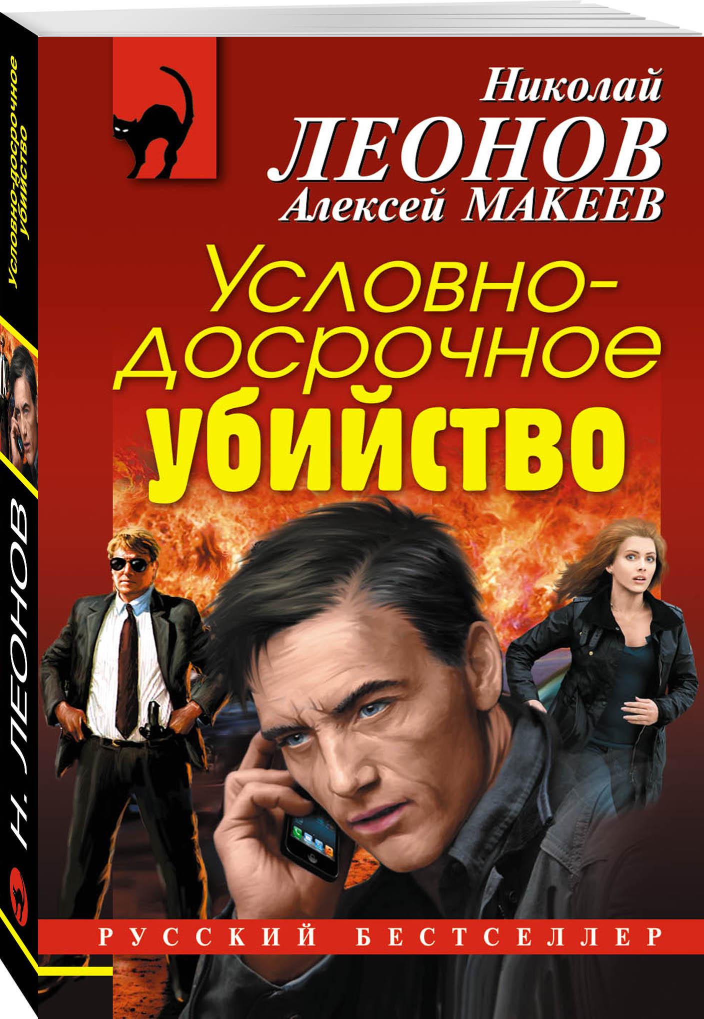 Николай Леонов, Алексей Макеев Условно-досрочное убийство