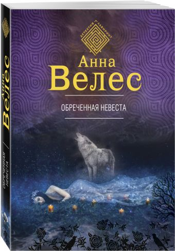 Обреченная невеста Анна Велес