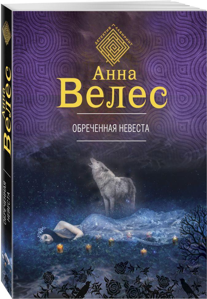 Анна Велес - Обреченная невеста обложка книги