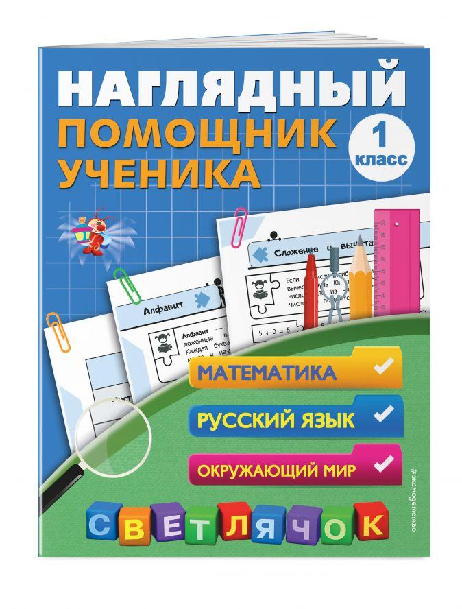 А. М. Горохова - Наглядный помощник ученика 1-го класса обложка книги