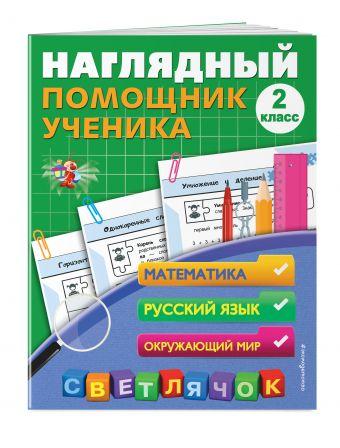Наглядный помощник ученика 2-го класса А. М. Горохова
