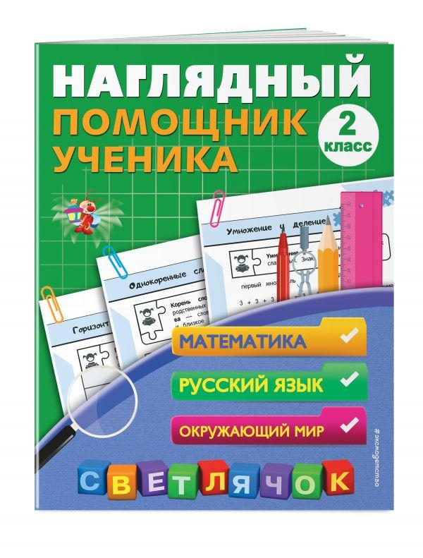 Наглядный помощник ученика 2-го класса Горохова А.М.
