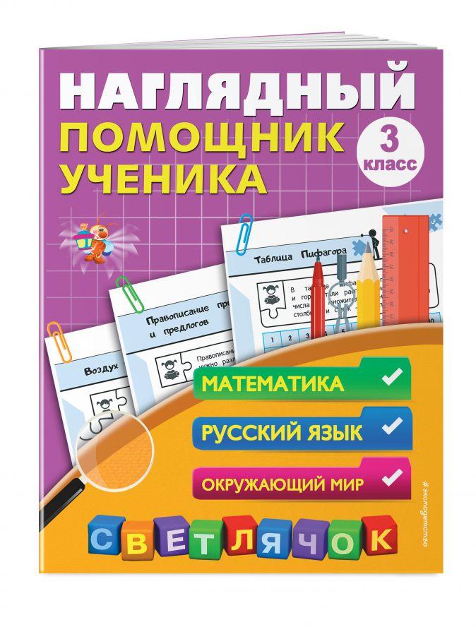 А. М. Горохова - Наглядный помощник ученика 3-го класса обложка книги