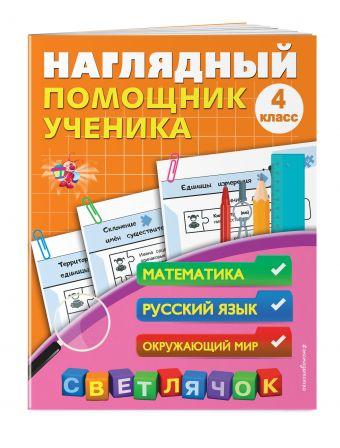 Наглядный помощник ученика 4-го класса А. М. Горохова