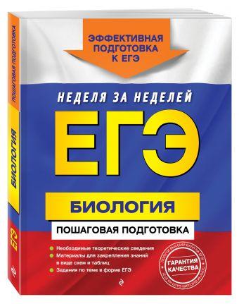 ЕГЭ. Биология. Пошаговая подготовка Ю. А. Садовниченко