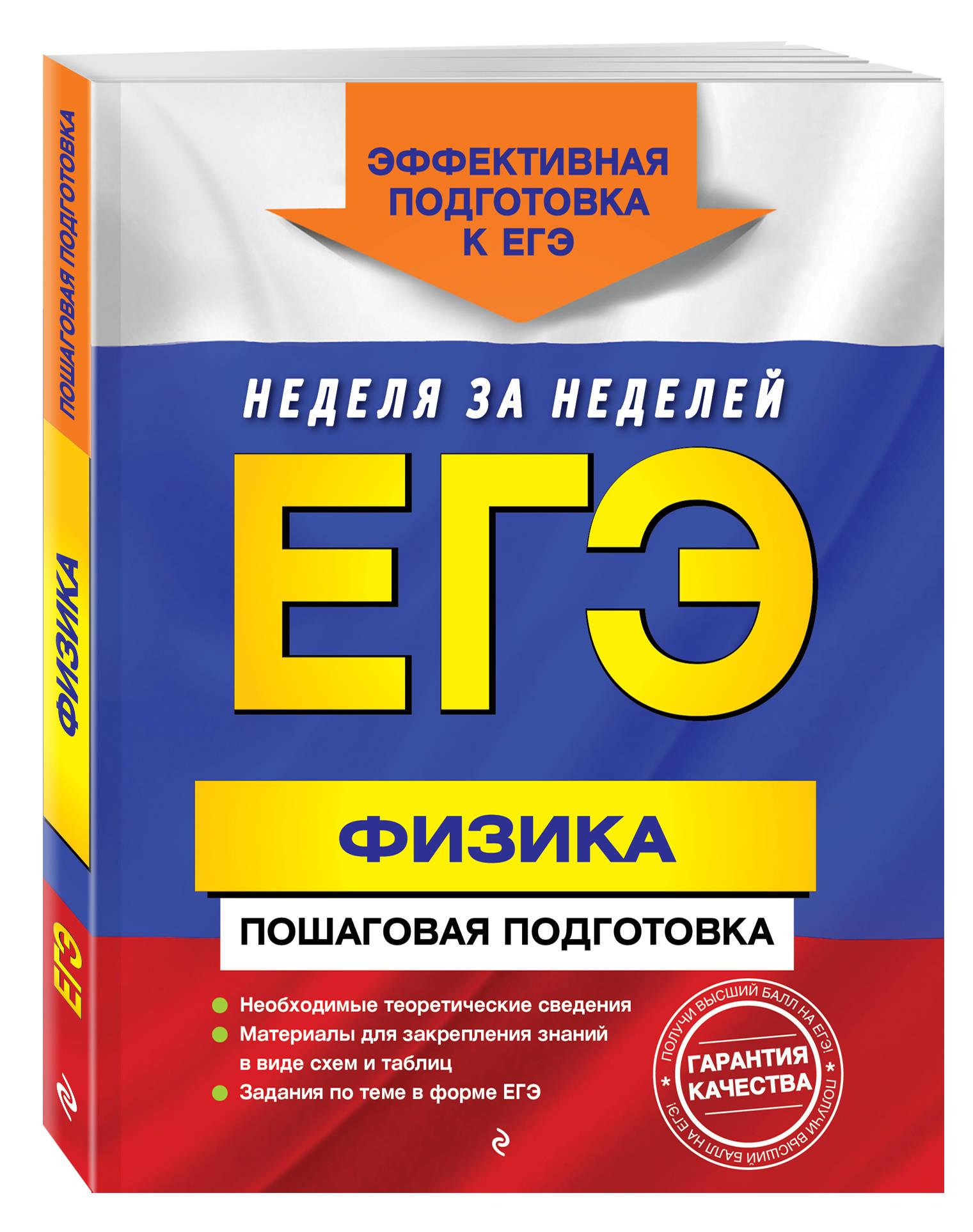 ЕГЭ. Физика. Пошаговая подготовка от book24.ru
