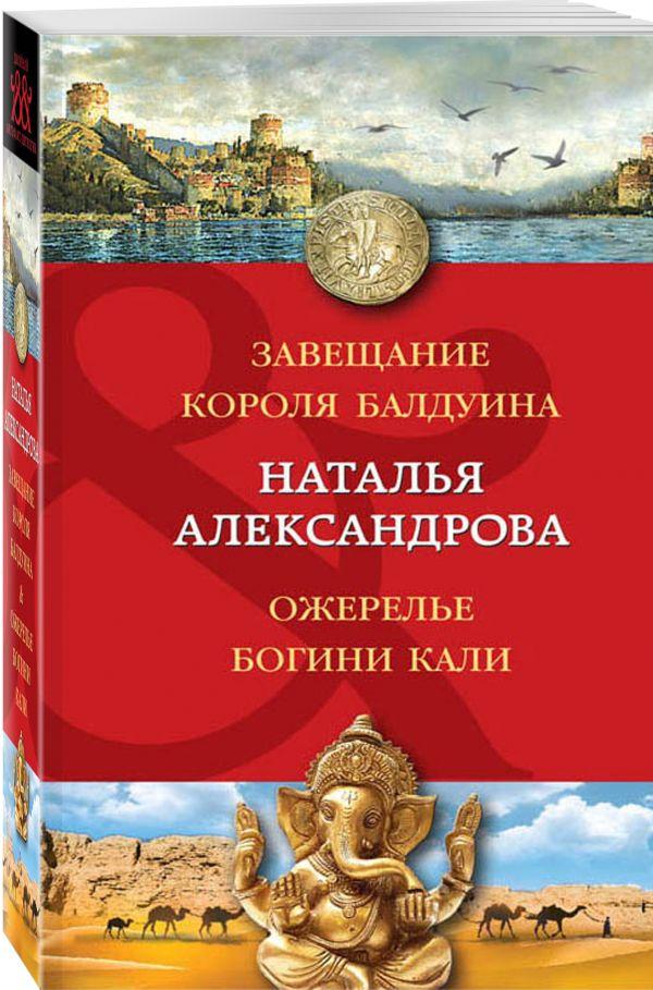 Завещание короля Балдуина. Ожерелье богини Кали Александрова Н.Н.