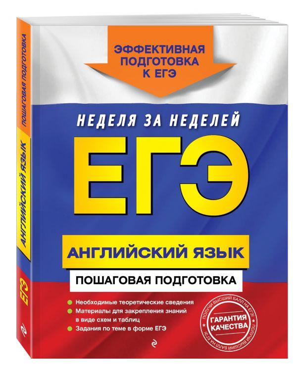 ЕГЭ. Английский язык. Пошаговая подготовка Омеляненко В.И.