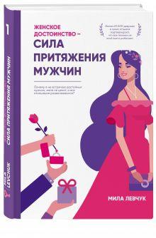 Мила Левчук. Клуб женского достоинства