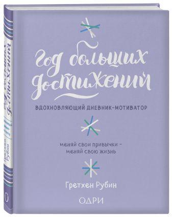 Гретхен Рубин - Год больших достижений. Вдохновляющий дневник-мотиватор (сиреневый) обложка книги