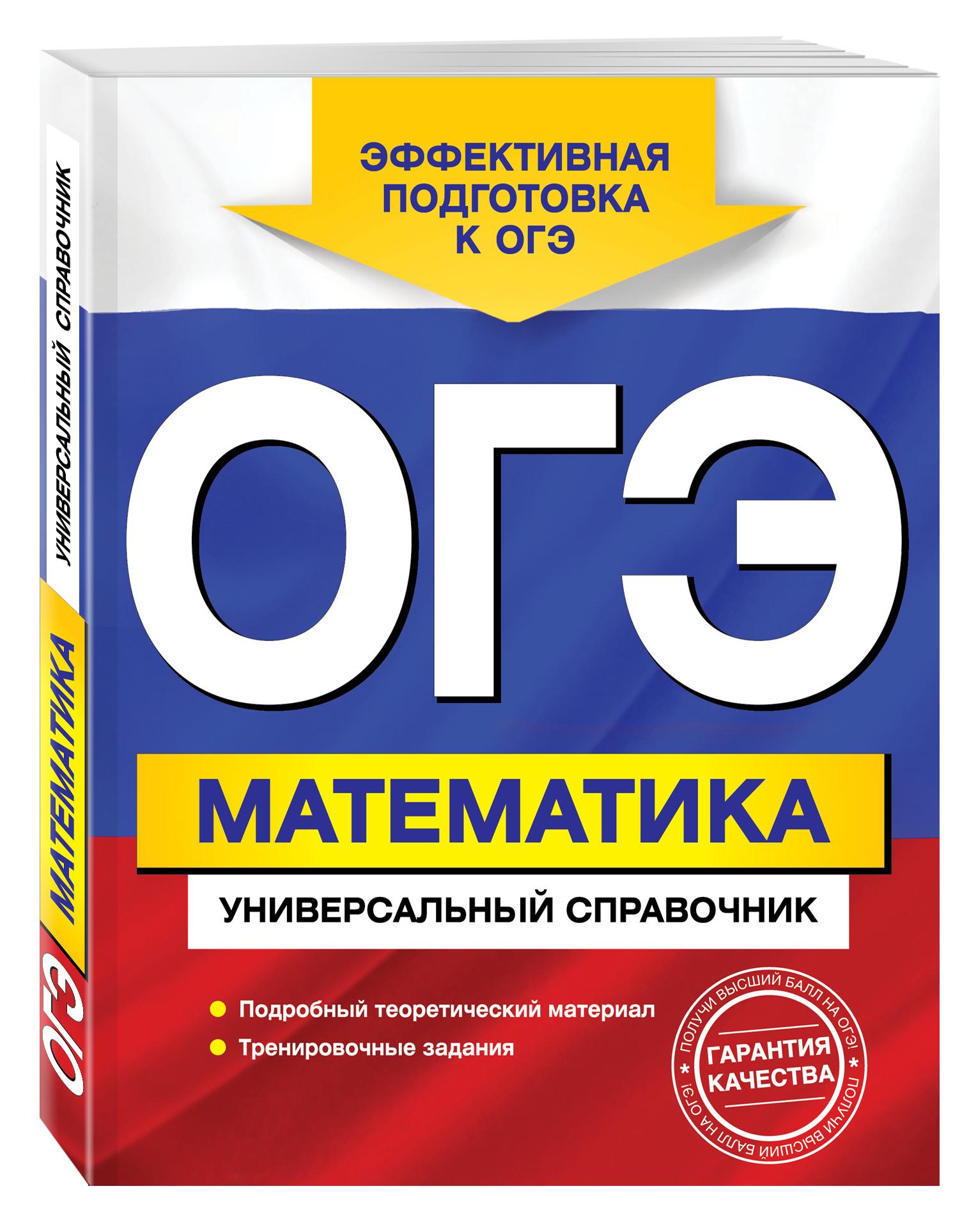 ОГЭ. Математика. Универсальный справочник от book24.ru
