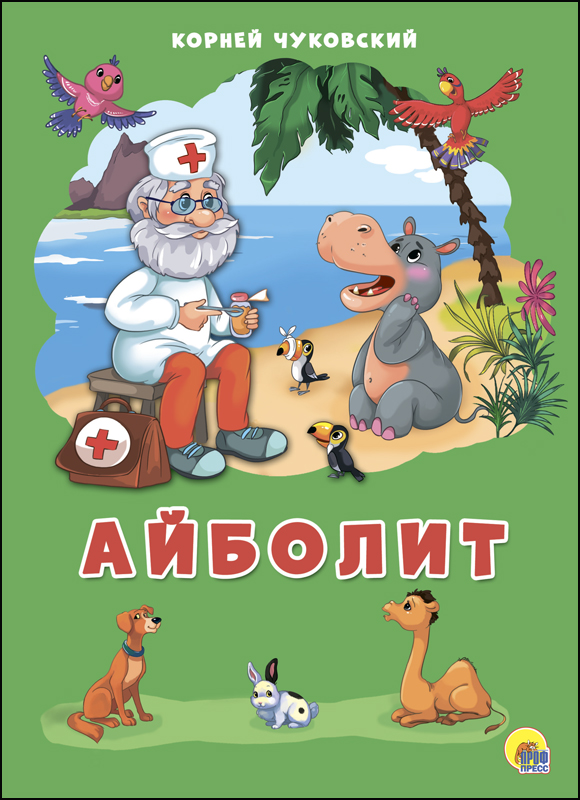 КАРТОНКА 4 разворота. АЙБОЛИТ К. Чуковский