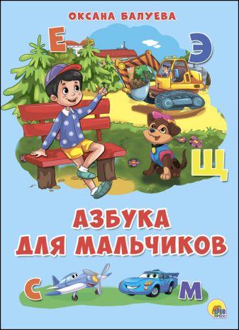 О. Балуева - КАРТОНКА 4 разворота. АЗБУКА ДЛЯ МАЛЬЧИКОВ (Балуева) обложка книги