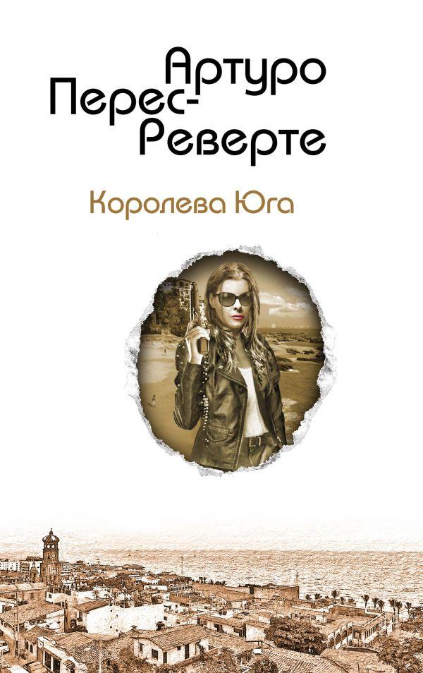Перес-Реверте Артуро Королева Юга