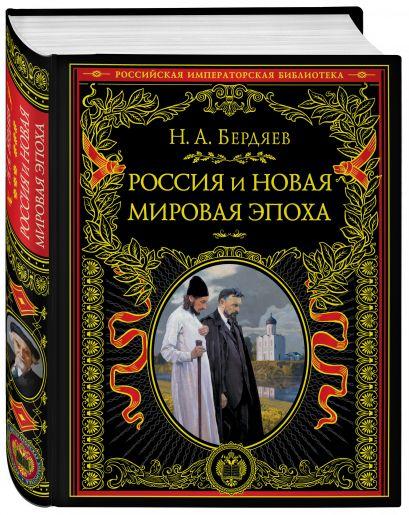 Россия и новая мировая эпоха - фото 1