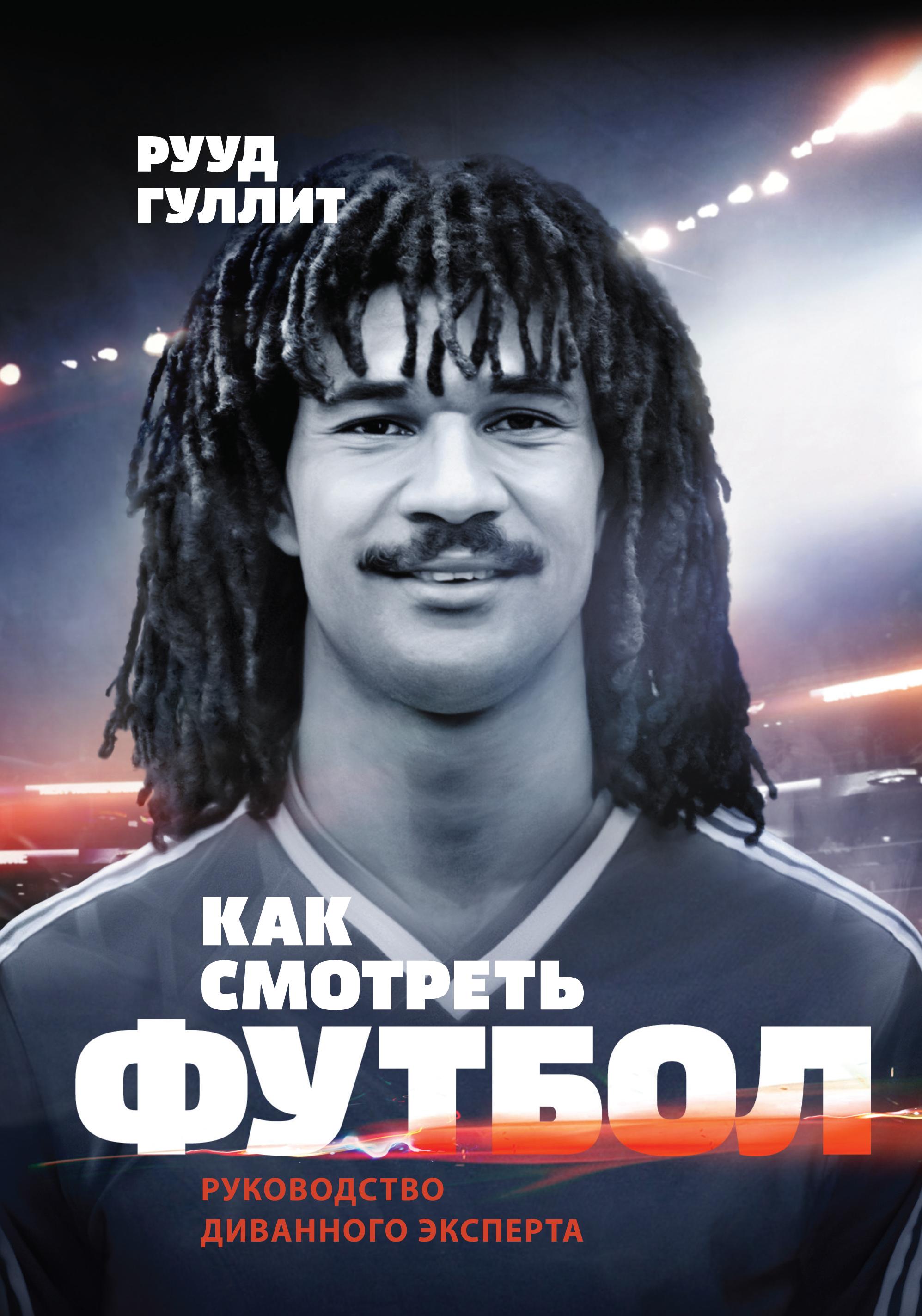 Как смотреть футбол. Руководство диванного эксперта от book24.ru