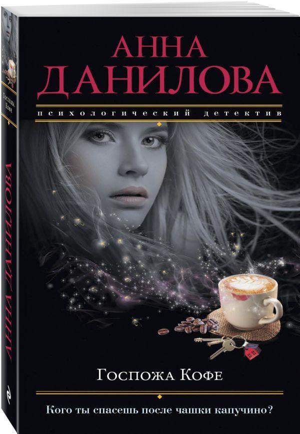 Госпожа Кофе Данилова А.В.
