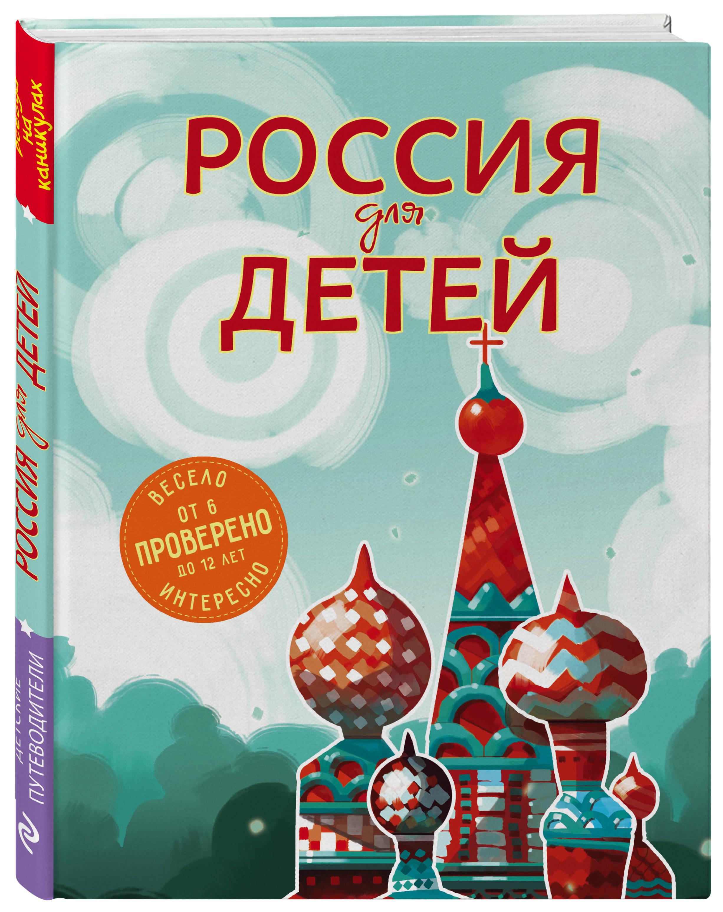 Россия для детей. 2-е изд. испр. и доп. (от 6 до 12 лет)