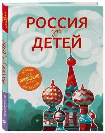 Андрианова Н.А. - Россия для детей. 2-е изд. испр. и доп. (от 6 до 12 лет) обложка книги