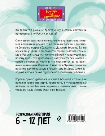 Россия для детей. 2-е изд. испр. и доп. (от 6 до 12 лет) Андрианова Н.А.