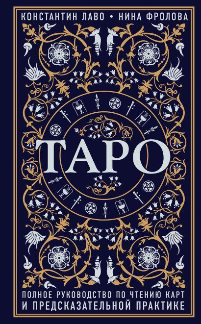 Таро. Полное руководство по чтению карт и предсказательной практике - фото 1