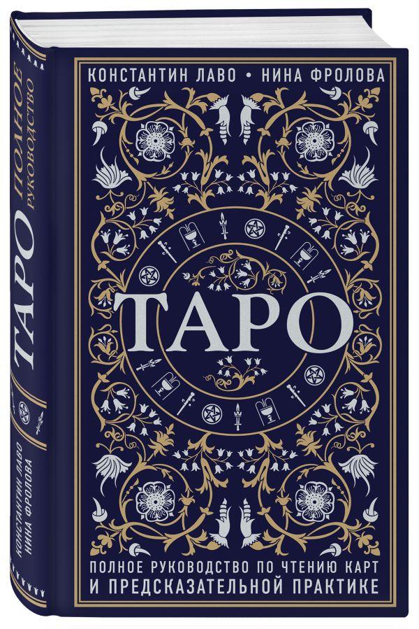 Таро. Полное руководство по чтению карт и предсказательной практике Константин Лаво, Фролова Нина