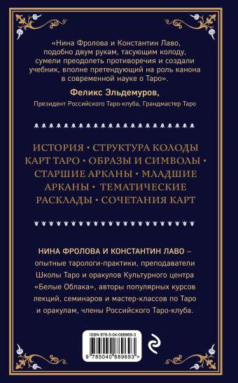 Таро. Полное руководство по чтению карт и предсказательной практике Константин Лаво, Нина Фролова