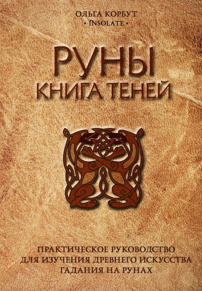 Руны. Книга теней. Практическое руководство для изучения древнего искусства гадания на рунах - фото 1